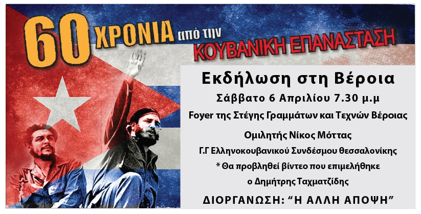 Σήμερα η εκδήλωση στη Βέροια για τα 60 χρόνια της Κουβανικής Επανάστασης