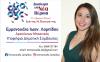 Η Εμμανουέλα Λαμπίδου με τον συνδυασμό «Δικαίωμα για Νέα Βέροια» του Ιωάννη Παπαγιάννη