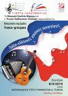Μουσική εκδήλωση θα διοργανώσουν η Ένωση Καθηγητών Γαλλικής Γλώσσας και το Μουσικό Σχολείο