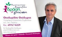 Ο Θεόδωρος Θεοδωρίδης υποψήφιος με τον συνδυασμό Δράση με Γνώση
