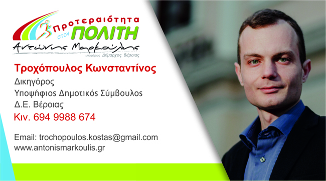 Ο Κωνσταντίνος Γ.Ξ. Τροχόπουλος υποψήφιος με τον συνδυασμό «Προτεραιότητα στον Πολίτη» με υποψήφιο δήμαρχο τον Αντώνη Μαρκούλη