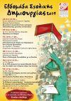 KOIΝΩΦΕΛΗΣ ΕΠΙΧΕΙΡΗΣΗ ΠΟΛΛΑΠΛΗΣ ΑΝΑΠΤΥΞΗΣ ΔΗΜΟΥ ΒΕΡΟΙΑΣ :Εβδομάδα Σχολικής Δημιουργίας 2019