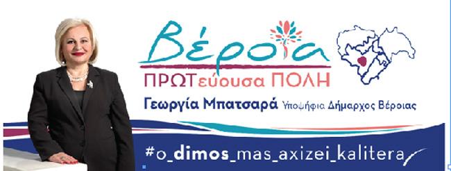 Αποκλειστική συνέντευξη με την Γεωργία Μπατσαρά υποψήφια δήμαρχο Βέροιας