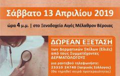 Δωρεάν εξετάσεις και εκδήλωση για τον καρκίνο του δέρματος διοργανώνουν η Αντιπεριφέρεια και ο Ιατρικός Σύλλογος Ημαθίας