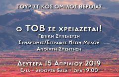 Γενική συνέλευση και εγγραφές νέων μελών στον ΤΟΒ