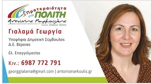 """Η Γεωργία Γιαλαμά υποψήφια με τον συνδυασμό """"Προτεραιότητα στον Πολίτη"""""""
