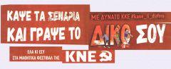 Σε νέα ημερομηνία το φεστιβάλ της ΚΝΕ στην Βέροια
