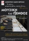 «Μουσική και πένθος» από το Δημοτικό Ωδείο