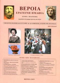 Παρουσίαση του νέου τεύχους του επιστημονικού περιοδικού «Βέροια Ερατεινή Ημαθία» στην Δημόσια Βιβλιοθήκη Βέροιας