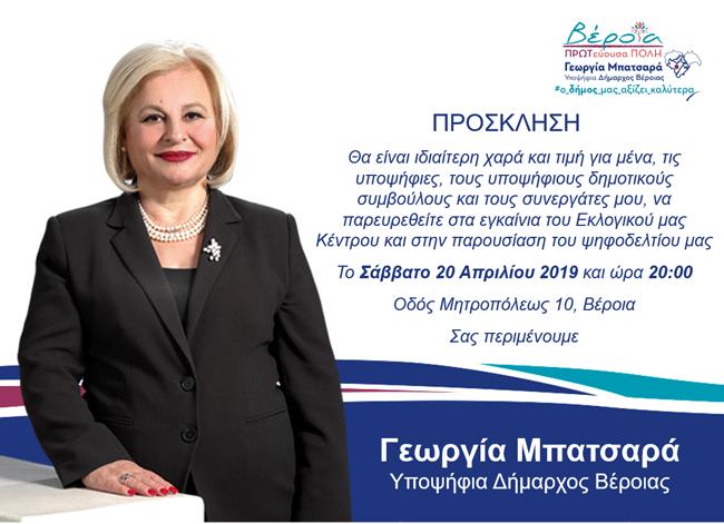 Το εκλογικό της κέντρο εγκαινιάζει η Γεωργία Μπατσαρά