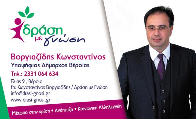 Κ. Βοργιαζίδης: «Συμμερίζομαι τις ανησυχίες του εμπορικού κόσμου»:Περιοδεία του Δημάρχου Βέροιας στην αγορά της Βέροιας