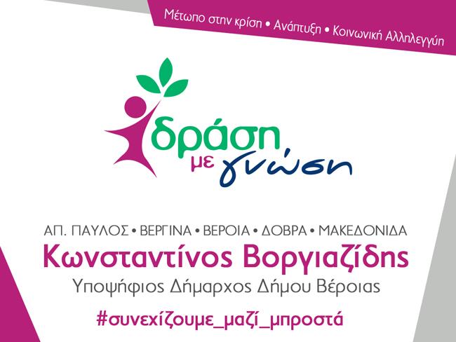 «Ίδιες ευκαιρίες και δικαιώματα σε κάθε γωνιά του δήμου»: Το μήνυμα του κ. Βοργιαζίδη από τους Γεωργιανούς, τη Ράχη και τον Τριπόταμο