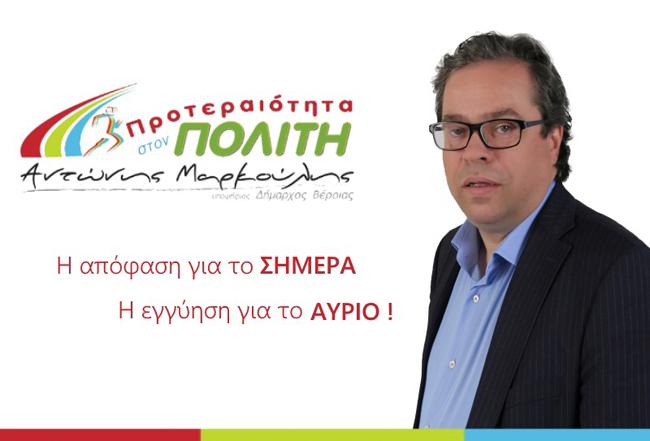 Οι θέσεις του συνδυασμού «Προτεραιότητα στον Πολίτη» για αποτελεσματική διοίκηση & βάθεμα της Δημοκρατίας