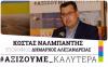 Δήλωση υποψηφίου Δημάρχου Κώστα Ναλμπάντη Για την χαλαζόπτωση και την πλήρη κάλυψη των ζημιών απ τον ΕΛΓΑ