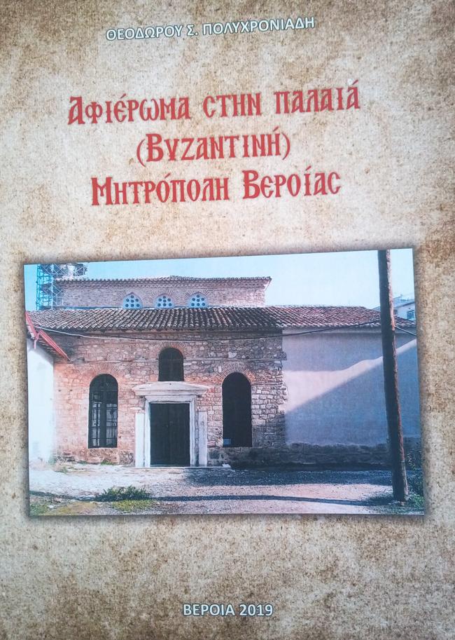 «Αφιέρωμα στην παλαιά (Βυζαντινή) Μητρόπολη Βέροιας» του Θεόδωρου Πολυχρονιάδη