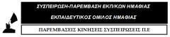 ΟΧΙ ΣΤΗΝ ΚΑΤΑΡΓΗΣΗ ΣΥΓΧΩΝΕΥΣΗ 3ου και 14ου ΔΗΜΟΤΙΚΟΥ ΣΧΟΛΕΙΟΥ ΒΕΡΟΙΑΣ