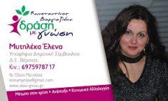 """Η Ελενα Μυτηλέκα υποψήφια Δημοτική Σύμβουλος Βέροιας με τον συνδυασμό """"Δράση με γνώση"""" με υποψήφιο Δήμαρχο τον Κωνσταντίνο Βοργιαζίδη"""