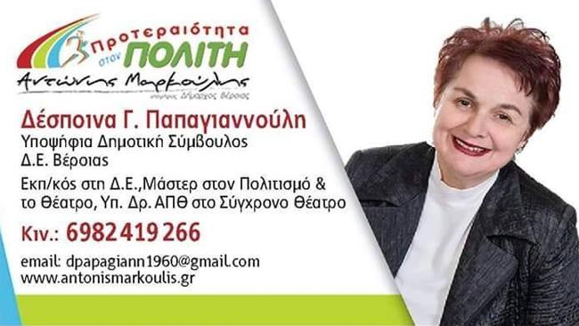 Στο ψηφοδέλτιο του Αντώνη Μαρκούλη «Προτεραιότητα στον Πολίτη», συμμετέχει και η εκπαιδευτικός Δέσποινα Παπαγιαννούλη