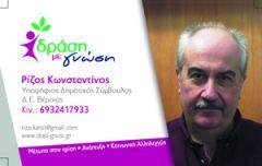 """Ο Κωνσταντίνος Ρίζος υποψήφιος Δημοτικός Σύμβουλος Βέροιας με το συνδυασμό """"Δράση με γνώση"""" με υποψήφιο Δήμαρχο τον Κωνσταντίνο Βοργιαζίδη"""