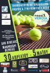 Την Τρίτη 30 Απριλίου ξεκινά στα γήπεδα τένις του ΔΑΚ Μακροχωρίου Δ. Βικέλας το βαθμολογούμενο τουρνουά τένις