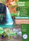 Δηλώστε συμμετοχή στον 3ο Μαθητικό Διαγωνισμό Ζωγραφική: «Ο Τριπόταμος, το ποτάμι της Βέροιας»