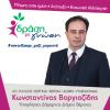 """Κώστας Βοργιαζίδης: """"Απολογισμός 8ου άξονα δράσης, Τοπικές κοινότητες , Ύπαιθρος"""""""