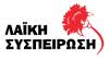 Κατάθεση ψηφοδελτίου «Λαϊκής Συσπείρωσης Βέροιας στον Δήμο Βέροιας»