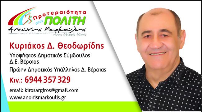 Ο Κυριάκος Θεοδωρίδης υποψήφιος με τον συνδυασμό «ΠΡΟΤΕΡΑΙΟΤΗΤΑ ΣΤΟΝ ΠΟΛΙΤΗ» του Αντώνη Μαρκούλη
