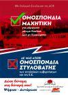 ΑΓΩΝΙΣΤΙΚΗ ΣΥΣΠΕΙΡΩΣΗ ΕΚΠΑΙΔΕΥΤΙΚΩΝ: Η διακήρυξη για τις εκλογές για τους αντιπροσώπους στην 88η ΓΣ της ΔΟΕ