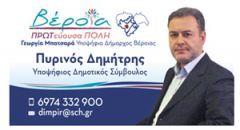 Αποκλειστική συνέντευξη με τον υποψήφιο Δημοτικό Σύμβουλο Βέροιας Δημήτρη Πυρινό