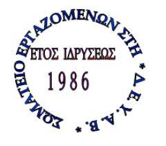 Συγχαρητήριο μήνυμα του Σωματείου Εργαζομένων ΔΕΥΑ Βέροιας