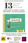 «ΙΚΑΡΟΣ ΠΟΝΤΙΚΑΡΟΣ»  παρουσίαση του νέου βιβλίου της Εύας Ιεροπούλου στη Δημόσια Κεντρική Βιβλιοθήκη της Βέροιας
