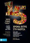 «15 Χρόνια βιτρώ στη Νάουσα»: Αναδρομική έκθεση του τμήματος των Εικαστικών Εργαστηρίων του Δήμου Νάουσας
