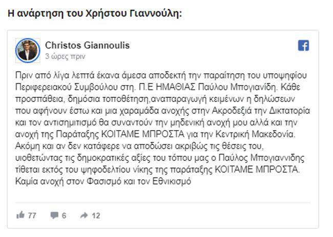 «Καμία ανοχή στον εθνικισμό»: Εκτός ψηφοδελτίου της παράταξης «Κοιτάμε Μπροστά» ο Π. Μπογιανίδης από την Ημαθία