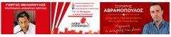 Χαιρετισμός του υποψήφιου δημάρχου Βέροιας Γιώργου Μελιόπουλου στην εκδήλωση του Παραρτήματος Βέροιας της ΠΕΑΕΑ ΔΣΕ για την Ημέρα της Μεγάλης Αντιφασιστικής Νίκης των Λαών