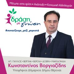 Κ. Βοργιαζίδης:«Άξονας 2ος:Ισχυρή Γεωργική και Κτηνοτροφική Ανάπτυξη»