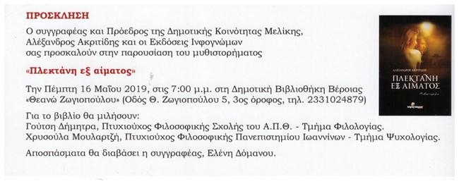 Το βιβλίο του Αλέξανδρου Ακριτίδη θα παρουσιαστεί στη Βέροια