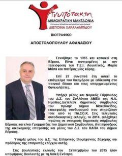 """Συνέντευξη του Αθανάσιου Αποστολόπουλου  υποψήφιου Περιφερειακού Συμβούλου με την """"Ανυπότακτη Δημοκρατική Μακεδονία"""""""