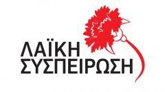 Κατάθεση ψηφοδελτίου «Λαϊκής Συσπείρωσης» στον Δήμο Νάουσας