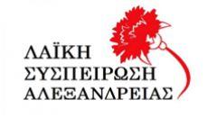 Λαϊκή Συσπείρωση Αλεξάνδρειας: Καταγγέλλει «στοχευμένη, συστηματική και  κατ' επανάληψη αποσιώπηση της υποψηφιότητας του συνδυασμού από τα τοπικά Μέσα Ενημέρωσης»
