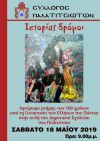 Εκδήλωση για τα 100 χρόνια από την Γενοκτονία των Ελλήνων του Πόντου