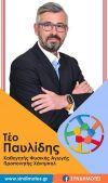 Συνέντευξη του ΤΕΟ ΠΑΥΛΙΔΗ υποψήφιου δημοτικού συμβούλου Βέροιας