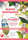 Το Musical Ίκαρος Ποντίκαρος στο Θέατρο της Εταιρείας Μακεδονικών Σπουδών