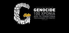 Μήνυμα της Γεωργίας Μπατσαρά για την Γενοκτονία του Ελληνισμού του Πόντου