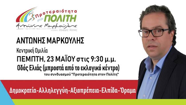 ΣΗΜΕΡΑ Πέμπτη στις 21:30 η κεντρική ομιλία του Αντώνη Μαρκούλη