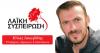 Η ομιλία του Ηλία Ιακωβίδη υποψήφιου δημάρχου Αλεξάνδρειας με τη Λαϊκή Συσπείρωση στην κεντρική προεκλογική συγκέντρωση