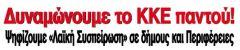 Ρίξε κόκκινο στην κάλπη!Κάλεσμα στήριξης του ΚΚΕ και της Λαϊκής Συσπείρωσης από τους υποψήφιους εκπαιδευτικούς