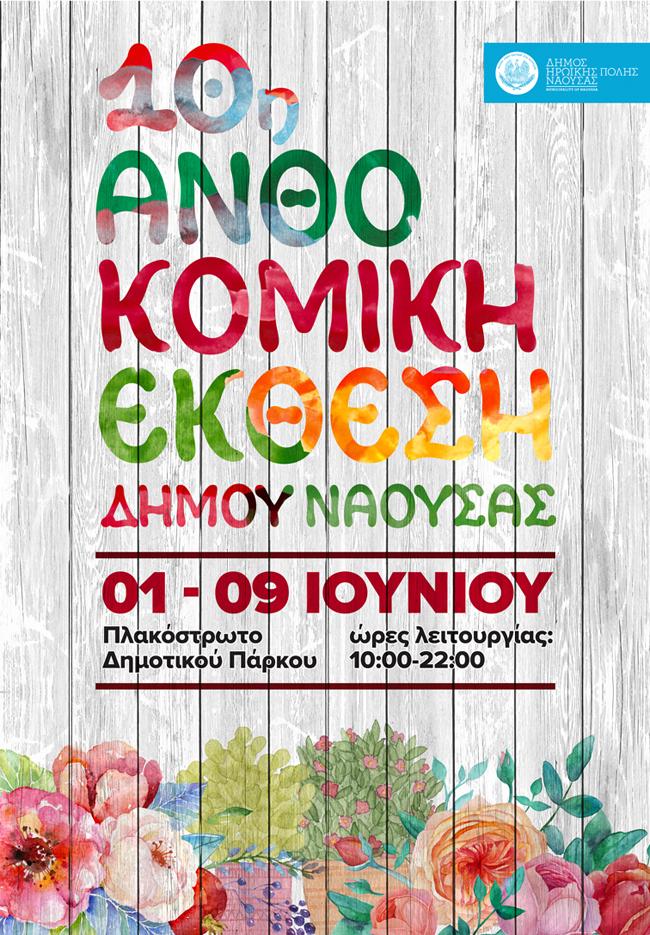 Ανοίγει τις πύλες της η 10η Ανθοκομική Έκθεση του Δήμου Νάουσας
