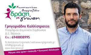Ο Καλλίστρατος Γρηγοριάδης υποψήφιος Δημοτικός Σύμβουλος Βέροιας με τον Κώστα Βοργιαζίδη