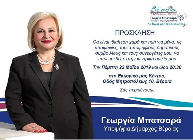 Σήμερα Πέμπτη η κεντρική ομιλία της Υποψήφιας Δημάρχου Βέροιας Γεωργίας Μπατσαρά